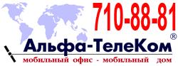 Спутниковая связь Альфа-ТелеКом